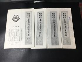 中国文物学会文物修复委员会通讯 第7.8.9.11期(四册合售)