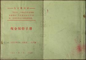 现金保管手册(语录,已使用,资金帐目)