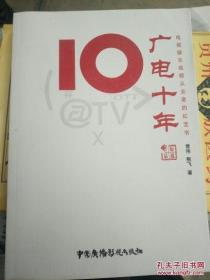常话短说·电视娱乐视频从业者的红宝书:广电十年