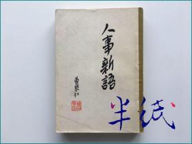 曹聚仁 人事新语 1963年初版