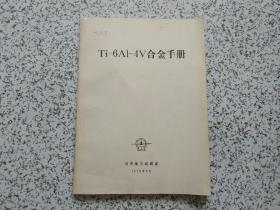 Ti-6Al-4V合金手册