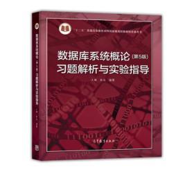 数据库系统概论<第5版>习题解析与实验指导/十二五普通高等教育本科国家级规划教材配套参考书