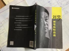 刘荧钢笔临帖指南