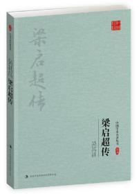 吴其昌:梁启超传