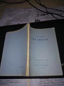 于漪,钱梦龙谈语文教学改革(根据录音整理)1983年邗江县文教组编