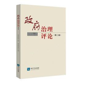 政府治理评论(第二卷)