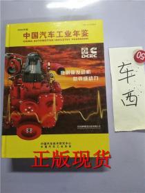正版现货!中国汽车工业年鉴.---2006年版《有光盘》··
