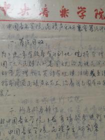 同一来源之中央音乐学院民歌系筹备资料(后成为中国音乐学院民歌系,内容涉及郭兰英、王昆等诸多当代名人)