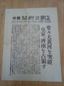 1937年12月27日【大坂朝日新闻 号外】:堂堂大黄河的突破,皇军济南占领
