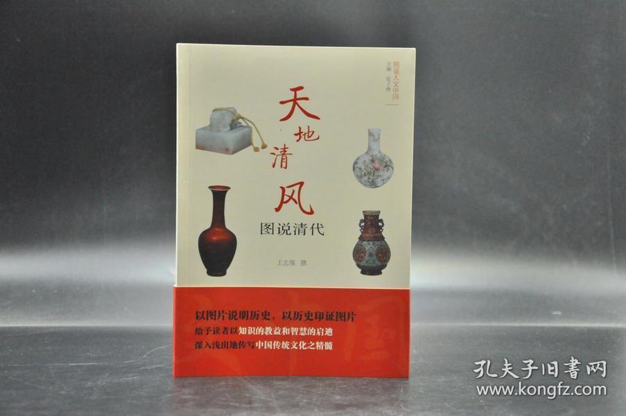《天地清风——图说清代》(商务印书馆)