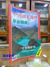 中国国家地理2002.7 (带地图)