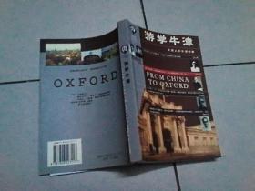 游学牛津:中国人的牛津档案