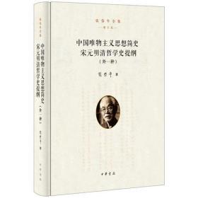 中国唯物主义思想简史 宋元明清哲学史提纲(外一种)(张岱年全集·增订版)
