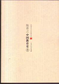 中国学术文化名著文库 陈青之中国教育史(上下)