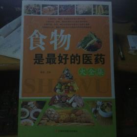 食物是最好的医药大全集(428页,16开本)