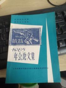 纪念抗日战争胜利四十周年1985年年会论文集(32开品好如图)
