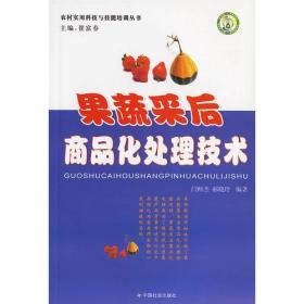果蔬采后商品化处理技术