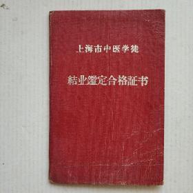 一九六二年五月十五日·上海市中医学徒《结业鑑定合格证书》开本:高16厘米×折叠打开宽31厘米·(上海市卫生局局长王聿先盖章)