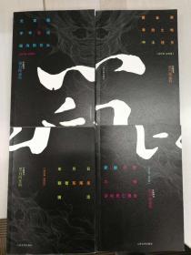 黑白阎连科中篇四书  作者签名本 一套四册合售