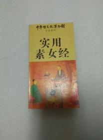 房中养生术 实用素女经 中华性文化博物馆学术资料
