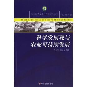 农村经济发展与经营管理丛书:科学发展观与农业可持续发展