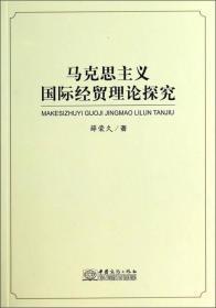马克思主义国际经贸理论探究