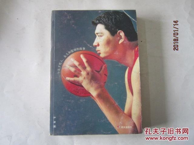 巩晓彬:一个关于男人,女人和篮球的故事