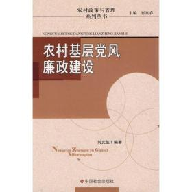 农村政策与管理系列丛书:农村基层党风廉政建设