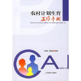 农村计划生育工作手册