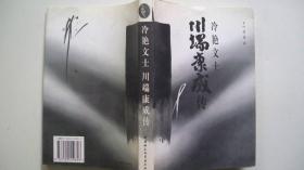 1996年社会科学出版社出版《冷艳文土士-川端康成传》一版一印(书衣封面)
