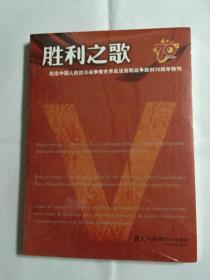 胜利之歌纪念中国人民抗日战争暨世界反法期战争胜利70周年特刊 (中英对照)