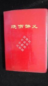 1970年版:烧伤讲义【有毛像、林题、三页毛题、最高指示、林副主席指示】