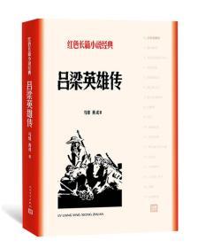 新书--红色长篇小说经典:吕梁英雄传