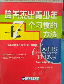 培养杰出青少年7个习惯的方法