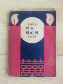 一个人的结婚   章克标著   封面极为精美  新文学毛边本  1929年初版