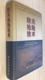 防汛抢险技术 水利部黄河水利委员会等编9787806212943