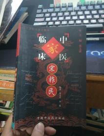 中国百年百名中医临床家丛书.宋祚民
