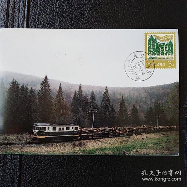 普18.林业。