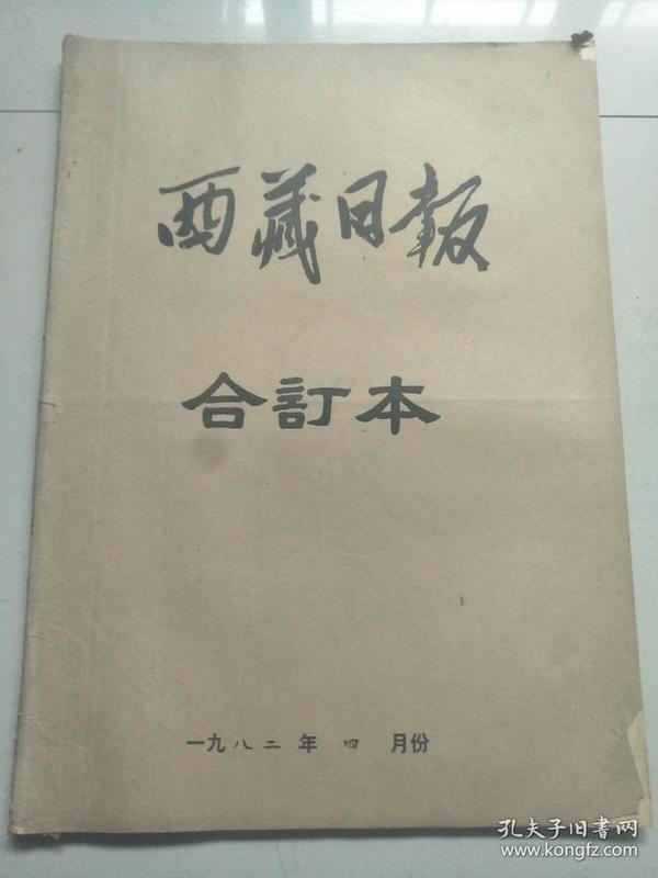 西藏日报1982年4月合订本,内容精彩(多篇习仲勋同志报导)