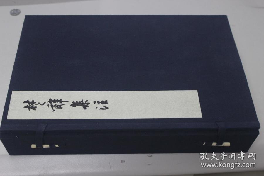 线装古籍:楚辞集注(一函6册全)据北京图书馆藏宋端平刊本影印,包邮。