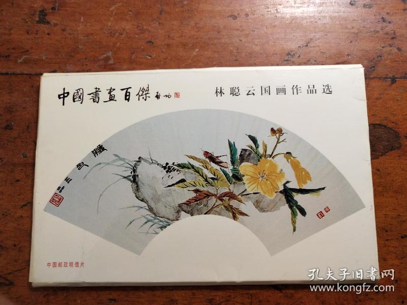 林聪云国画作品选明信片(8枚)