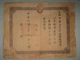 上海市市立震修小学校奖单  薛元芳   1932年   第五0一号   校长签名由于氧化看不清   上海蓬莱路梅溪营业所承印