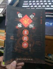 中国百年百名中医临床家丛书:袁鹤侪