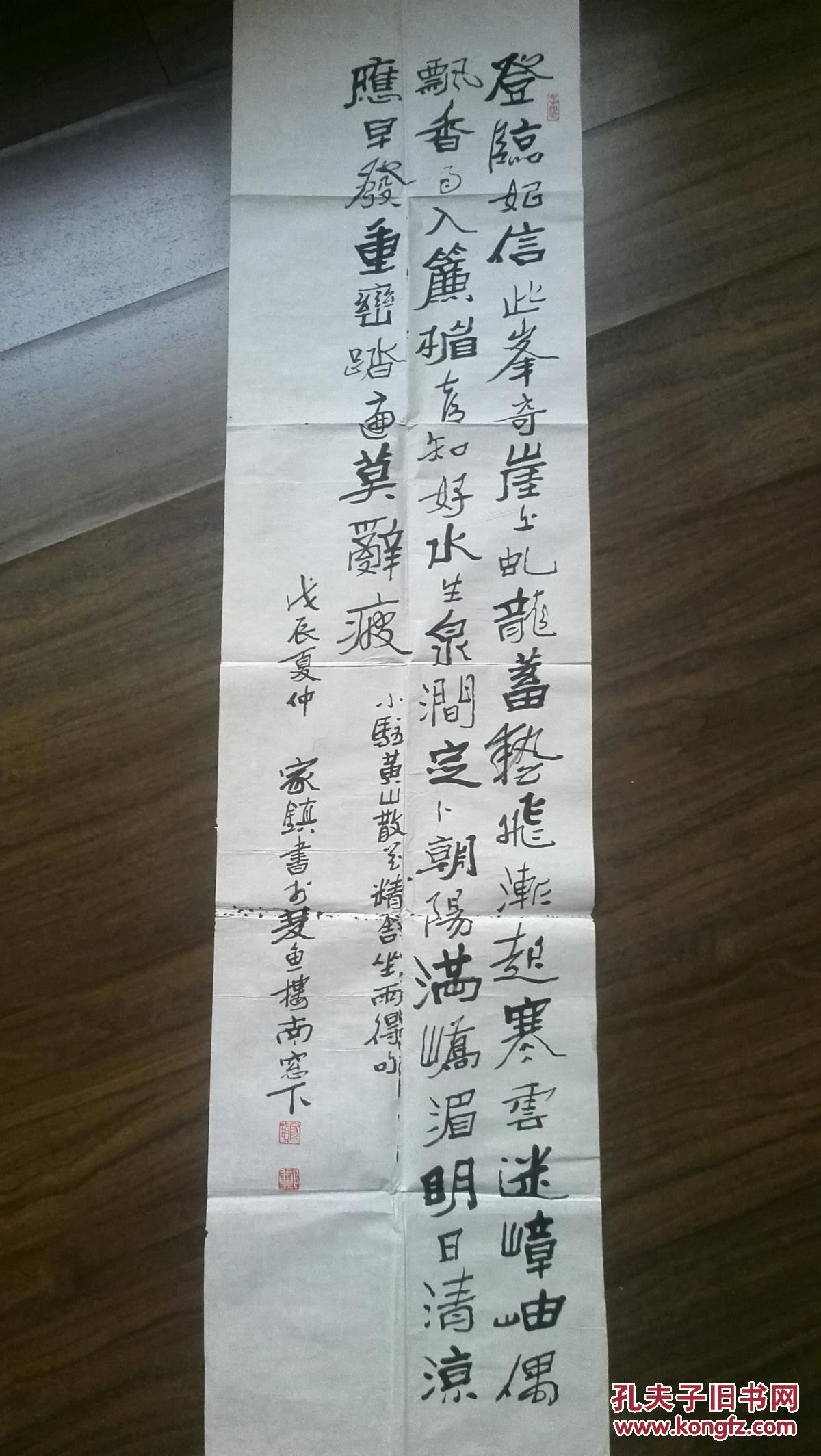 近现代香港著名书法家,海南人郑家镇魏碑书法条幅图片