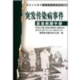 突发公共事件紧急救援系列丛书:突发传染病事件紧急救援手册