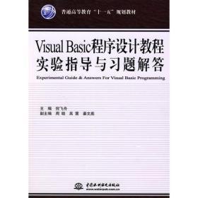 VISUAL BASIC程序设计教程实验指导与习题解答