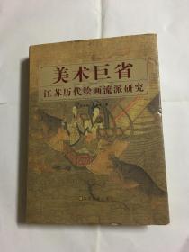 美术巨省: 江苏历代绘画流派研究