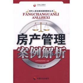 老年人依法维权案例解析丛书:房产管理案例解