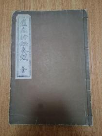 1939年日本出版《痈疽神秘灸经》一册全,据译者之父【山田庄吉】手抄本和译出版,书内灸法穴位图多