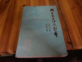 湖南戏曲传统剧本总第二九(湘剧第九集)